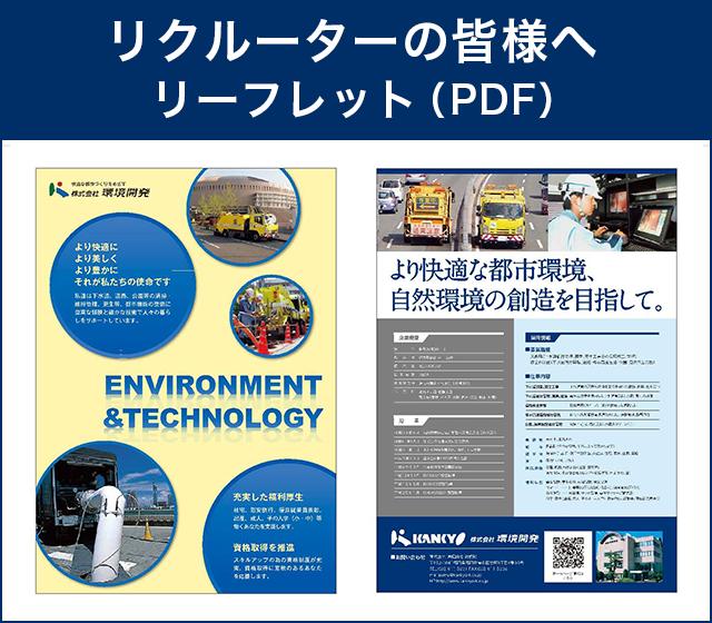 リーフレット(PDF)